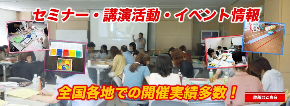 セミナー・講演活動・イベント情報