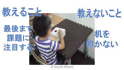 教えること教えないこと (2)