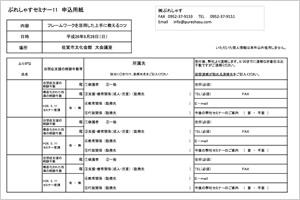 20140928_form