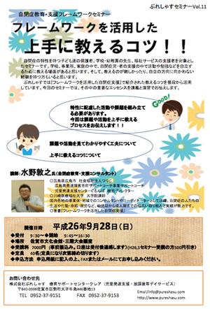 20140928_leaflet