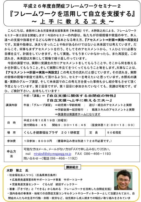 kurasihism201410-pamp-1