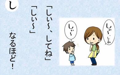 【し】「しぃ~、してね」/自閉症特性かるた