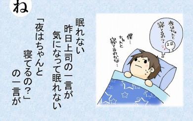 【ね】眠れない昨日の上司の一言が気になって眠れない/自閉症特性かるた