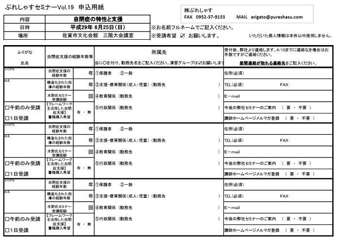 20170624ぷれしゃす自閉症特性支援申込み用紙