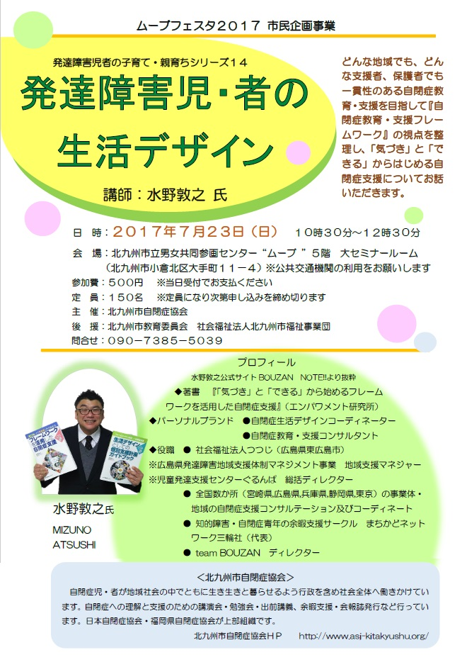 7月23日発達障害児者の生活デザイン北九州自閉症協会主催