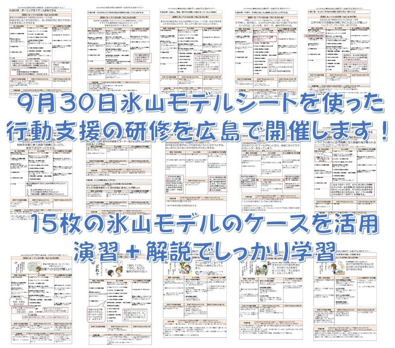 氷山モデル15枚宣伝1