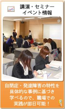 講演・セミナー・イベント情報