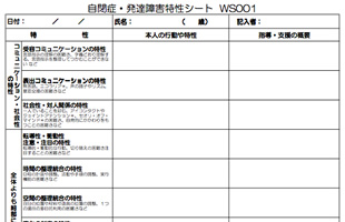 WS001_A