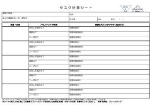 タスク計画シート(A・B版)