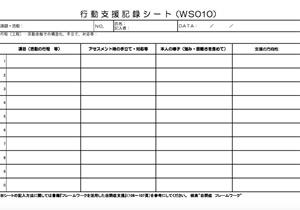 行動支援記録シート