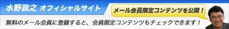 BOUZAN NOTE メール会員登録