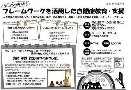 mizunoセミナー案内2013_10-1-1