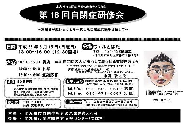 第-16-回自閉症研修会チラシs