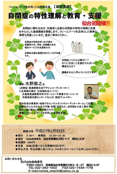 2月1日_水野先生セミナー-1