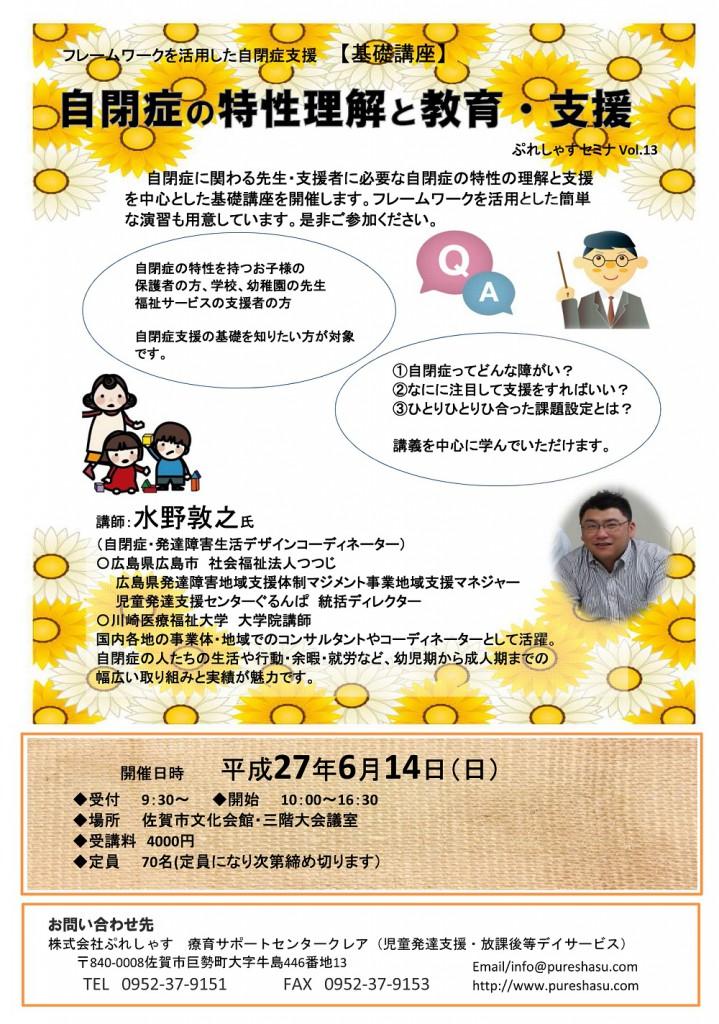 20150614ぷれしゃすセミナー-1