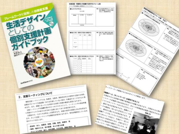 生活デザインとしての個別支援計画ガイドブック