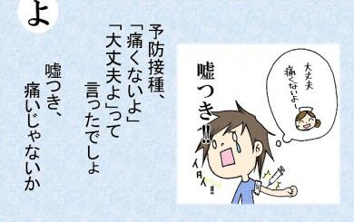 【よ】予防接種、「痛くないよ」/自閉症特性かるた