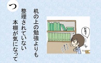 【つ】机の上の勉強より/自閉症特性かるた
