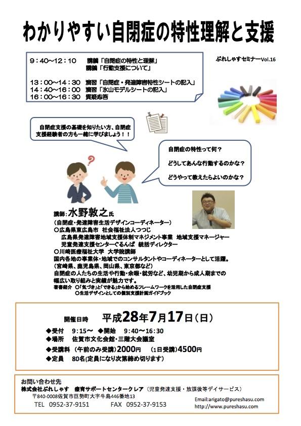 seminar20160717annai