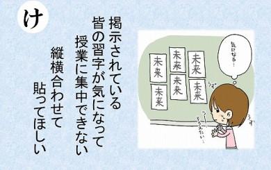 【け】掲示されている皆の習字が気になって/自閉症特性かるた