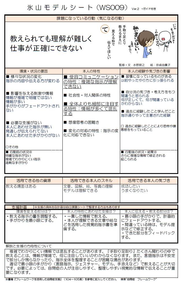 WS009_hyozan_【て】