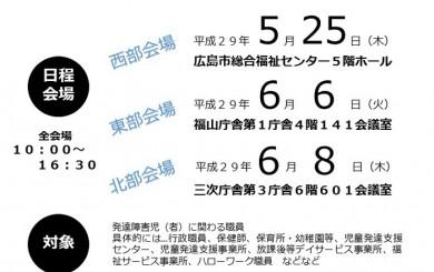 広島県発達障害支援基礎研修