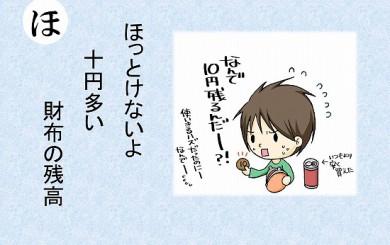 【ほ】ほっとけないよ十円多い財布の残高/自閉症特性かるた