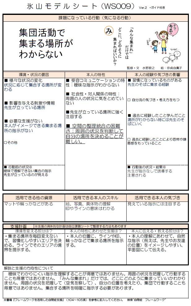 WS009_hyozan_【み】