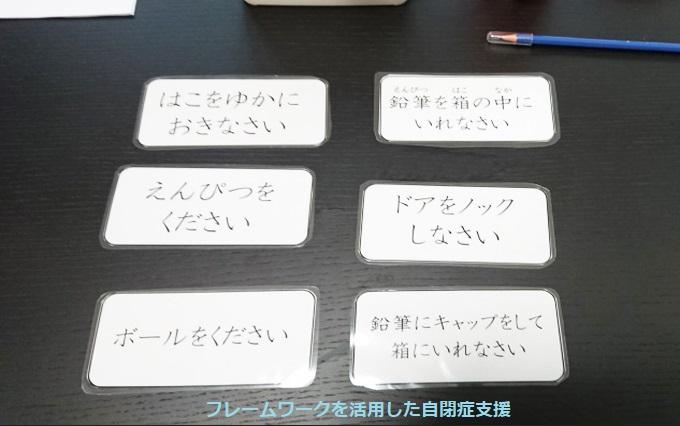 7.準備した物を使った動作の文章をカードにする