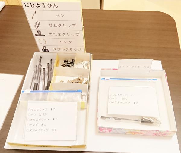 事務用品の準備での絵の辞書