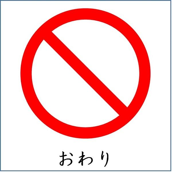 終わりのシンボル例