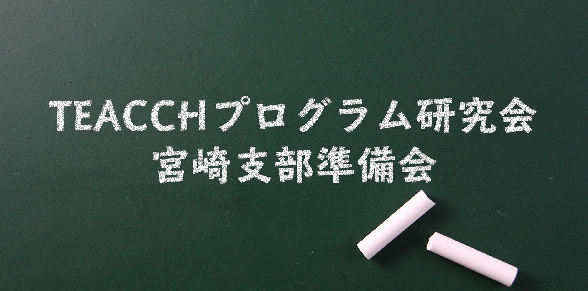 TEACCHプログラム研究会宮崎支部準備会