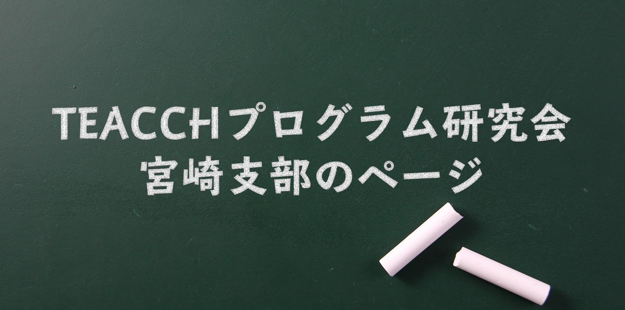 TEACCHプログラム研究会宮崎支部のページ