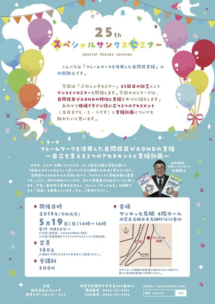 pureshasu_leaflet_omote03_ol-1