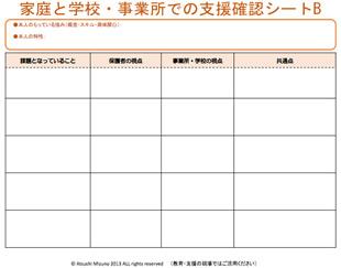 sheetB20130828 (1)