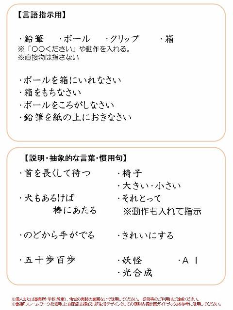 情報理解のアセスメント(言語指示)