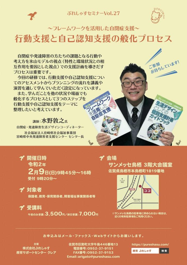 pureshasu_leaflet_omote04_ol