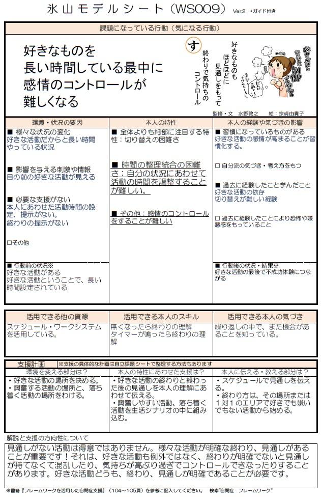 WS009_hyozan_【す】