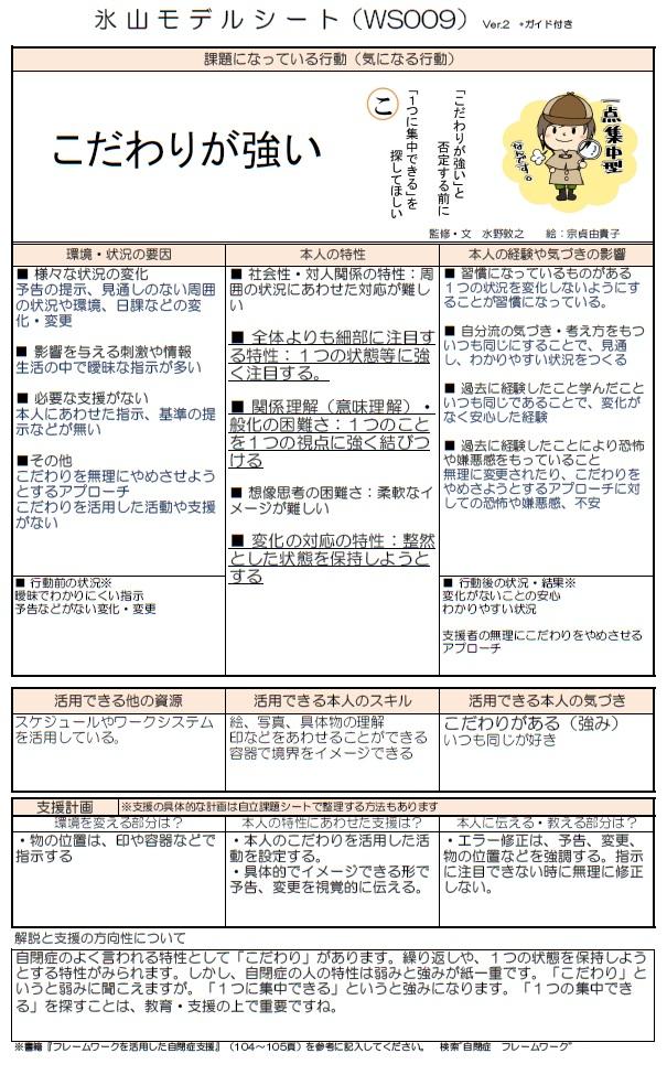 WS009_hyozan_【こ】 (1)